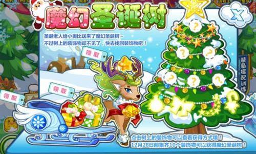 《奥比岛》魔幻圣诞树任务攻略