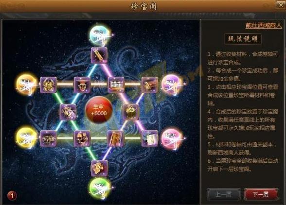 《街机三国》珍宝制作方法详解_网页游戏文章_yeyou.