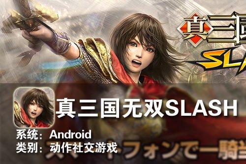 动作社交游戏 Android真三国无双SLASH