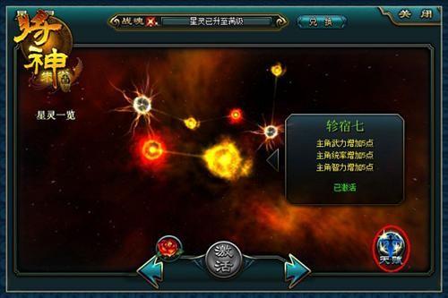 将神:烽烟洋溢 铁甲后天体系强化版