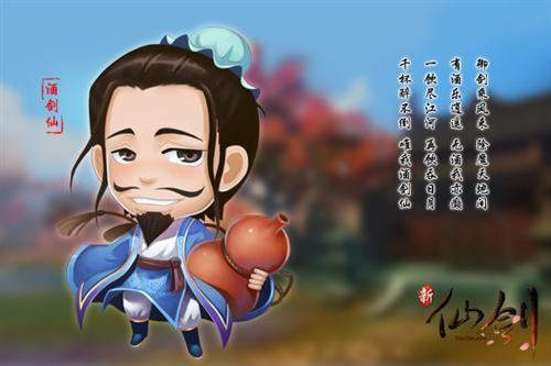 酒剑仙也卖萌《新仙剑》官方q版人物曝光