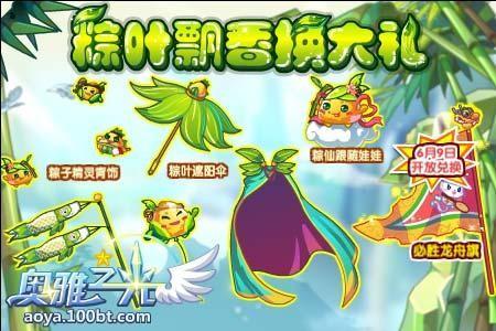 粽子飘香幼儿园图画