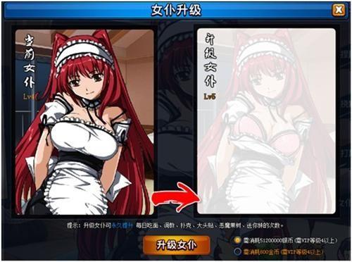 《动漫英雄传》女仆屋玩法详解