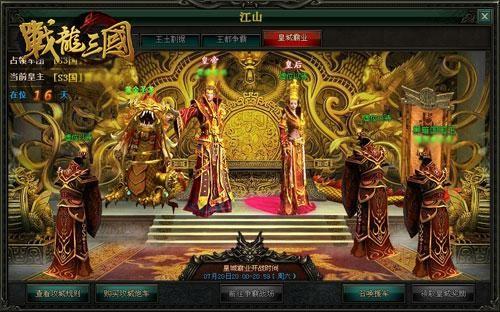 皇城霸业非笑谈《战龙三国》跨服大战开启