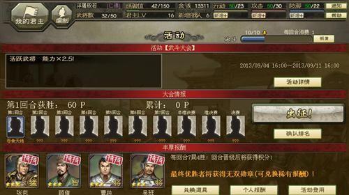 百万人的三国志,武斗大会最新图片