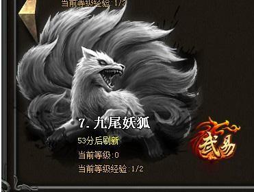 武易,九尾狐最新图片