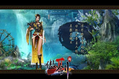 傲剑2,四大门派最新图片