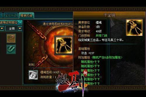 傲剑2,强化秘籍最新图片
