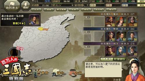 百万人的三国志,武将,防守配置最新图片