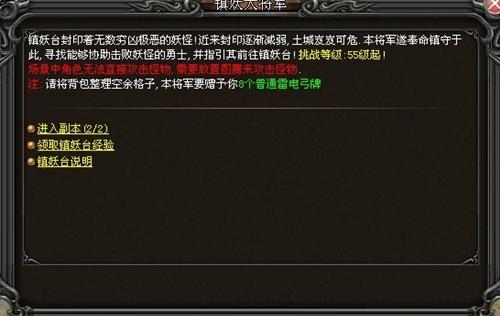 武易,镇妖台最新图片
