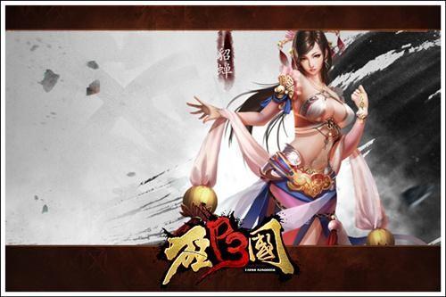 网络游戏3d美女_