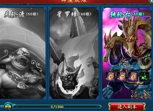 哪吒是50级的神魔精华;牛魔王是60级的神魔精华;龙太子是65级的神魔