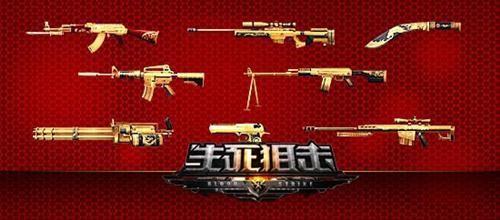 生死狙击黄金毒牙图片_惊声尖叫《生死狙击》新版武器出击