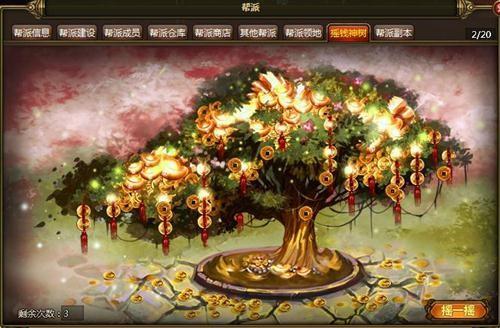 《斗战水浒》帮派系统简介_网页游戏攻略_yeyou.com页