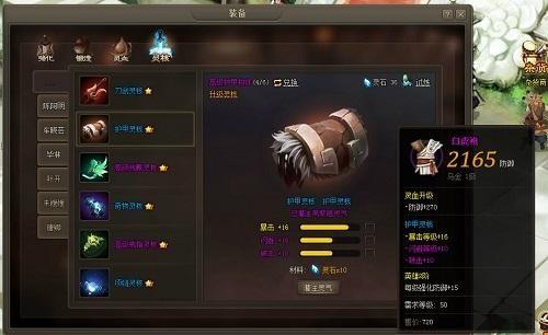 仙侠道,心动游戏最新图片