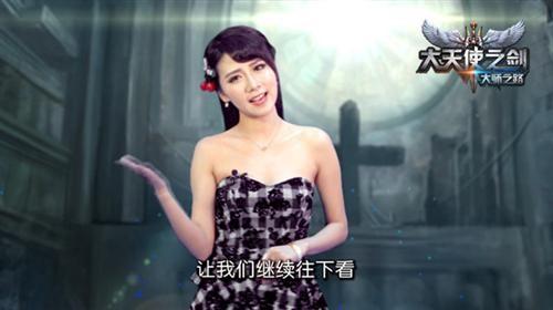 夏小薇来啦《大天使之剑》首期美女解说上线
