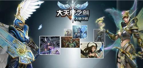 大天使之剑,国庆福利,特色玩法最新图片