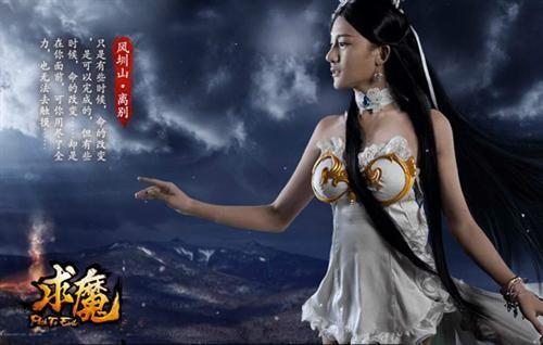 静态电影发布《求魔》11月7日成魔公测