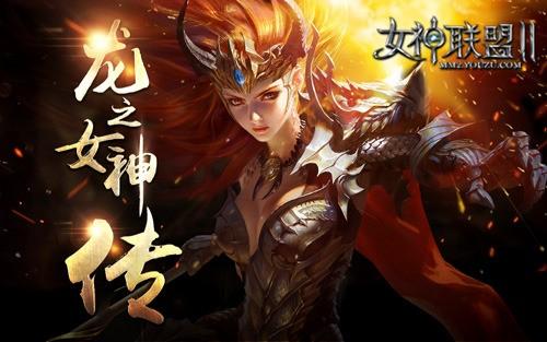 《女神聯盟2》龍之女神傳