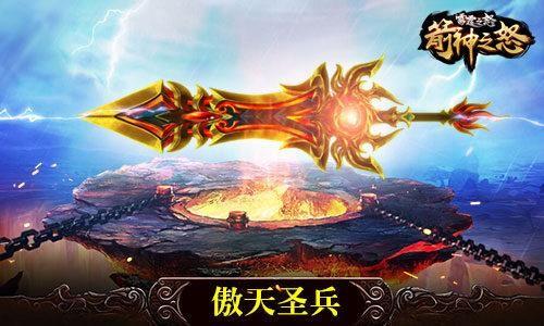《雷霆之怒》箭神之怒新兵魂装备撼世来袭