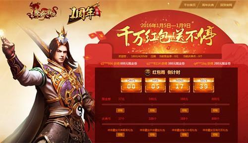 莫失良机 《传奇霸业》周年庆典红包雨_网页游戏新闻