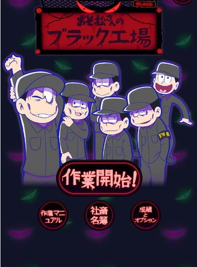 同名苍穹上线H5《阿松先生的工厂漫画》改编的变漫画黑心图片