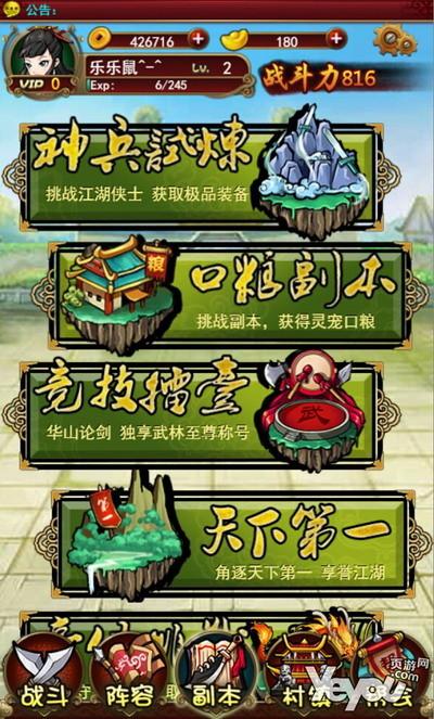 {{keywords}}武侠H5游戏
