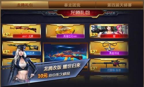 《特战英雄》全新系统大亮相 龙腾_网页游戏新