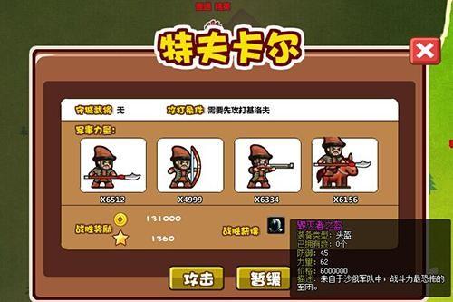 游戏网页头部素材