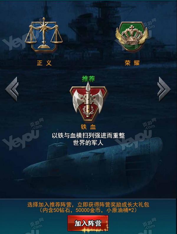{{keywords}}战舰海战游戏截图