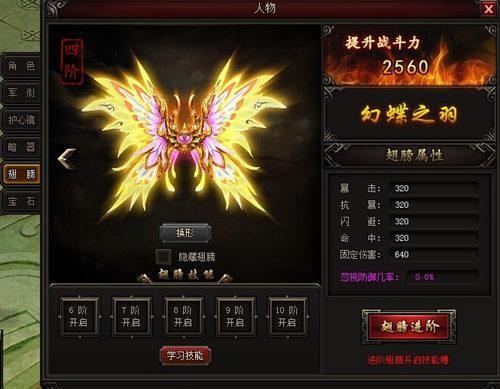 《皇图》高手宝典之翅膀技能选择攻略