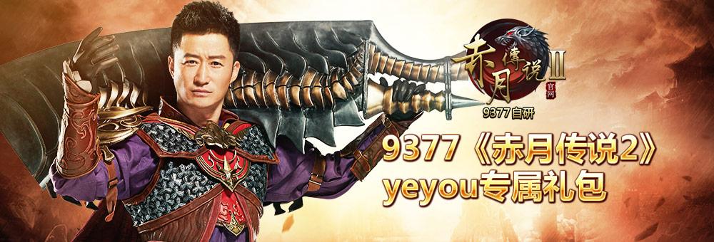 《赤月传说2》 9377平台yeyou专属礼包
