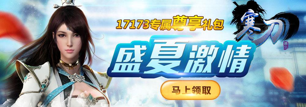 《寒刀》 中游爱玩17173独家礼包