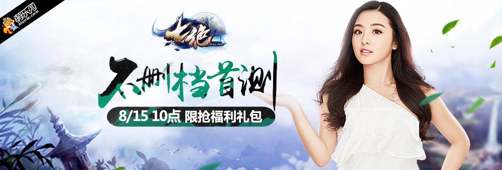 《七绝》 萌乐网独家福利礼包