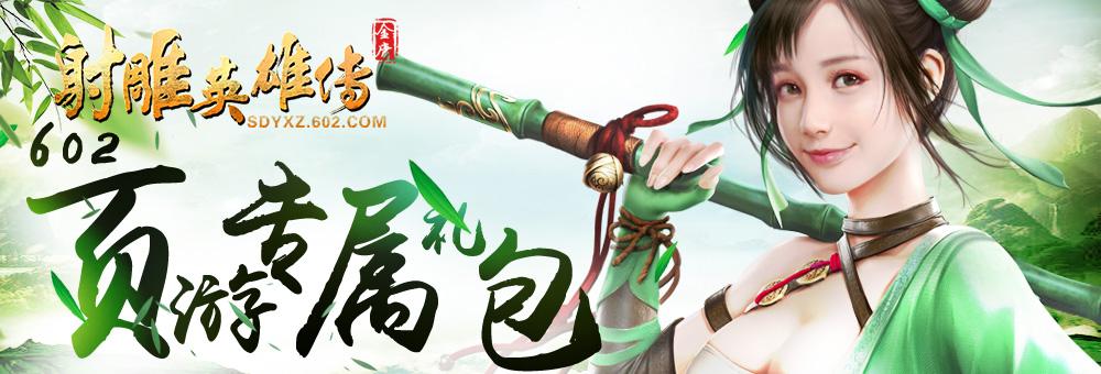 《新射雕英雄传》 602游戏平台页游独家礼包