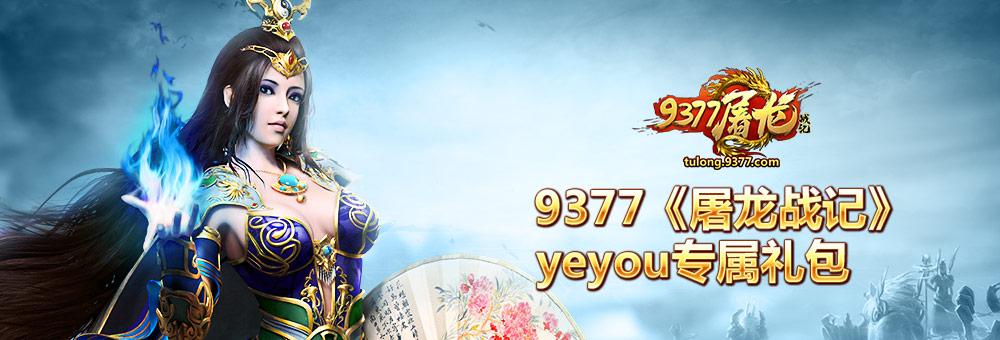 《屠龙战记》 9377平台yeyou专属礼包