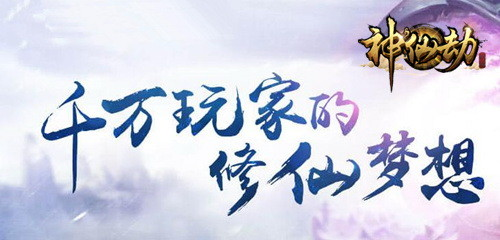 {{keywords}}神仙劫制作人官雷