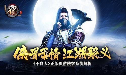 侠骨柔情江湖聚义《不良人》页游侠客系统解析