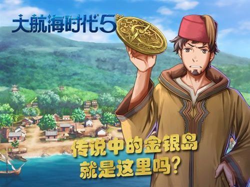 《大航海时代5》新版书写东方幻岛录 新卡登场
