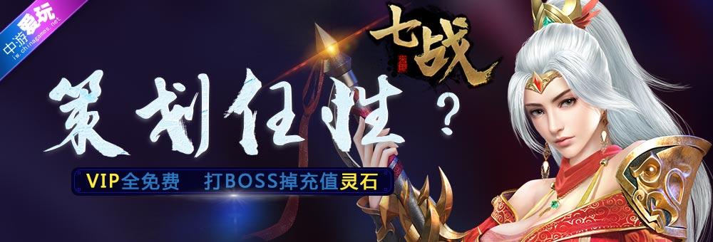 《七战》 中游爱玩yeyou独家全网最高